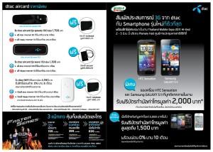 dtac_new leaflet_01